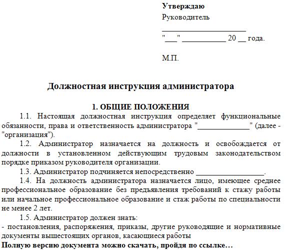 должностная инструкция администратор сайта