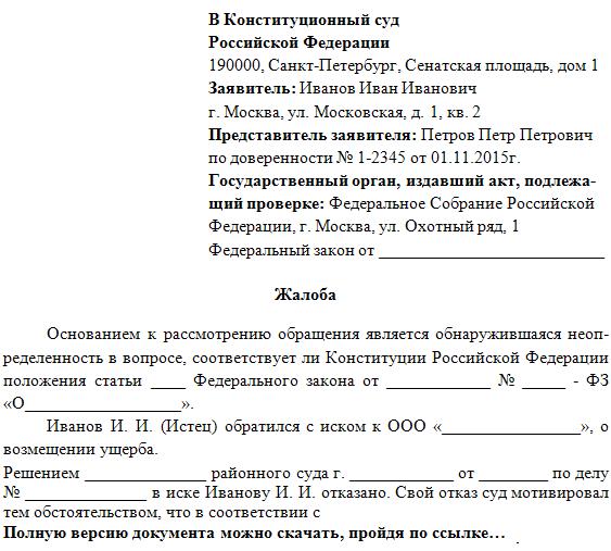 образец жалобы в конституционный суд рф официальный сайт