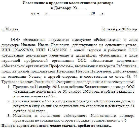 Соглашение о пролонгации договора | образец бланк форма 2018.
