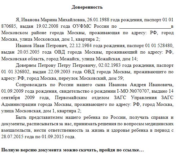 доверенность на перевоз ребенка по россии без родителей образец - фото 2