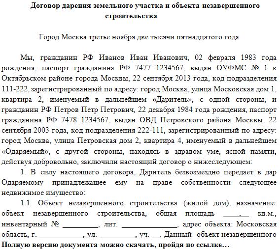 Договор между ООО и ИП в 2017 году - оказания транспортных