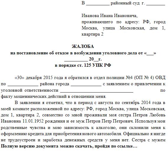 образцы жалоб на постановление об отказе в возбуждении уголовного дела img-1