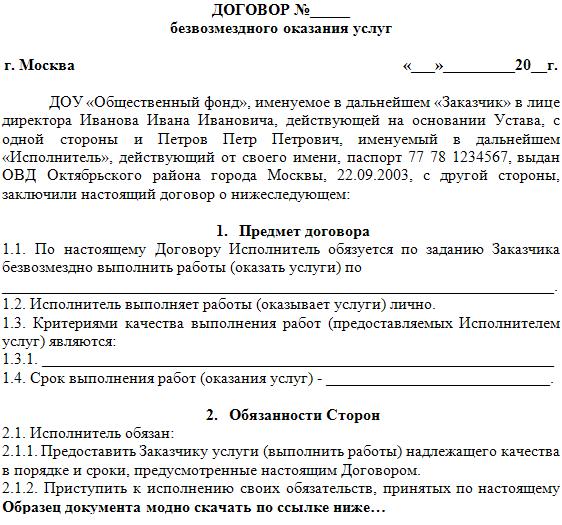 договор на оказание безвозмездных услуг образец - фото 2