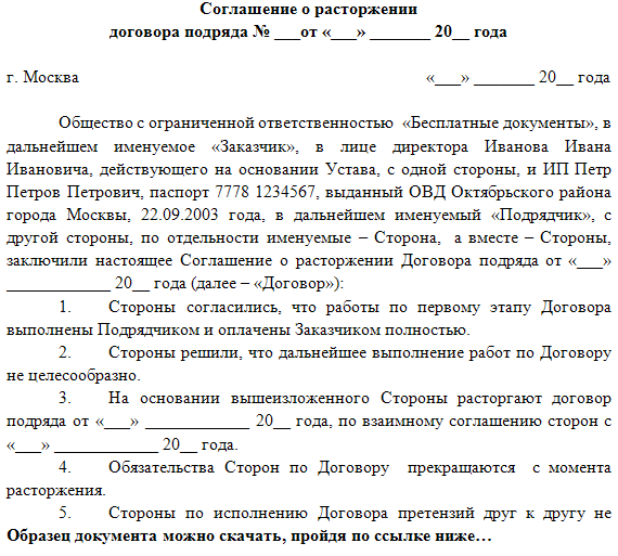 Образец соглашения о расторжении договора на оказание услуг