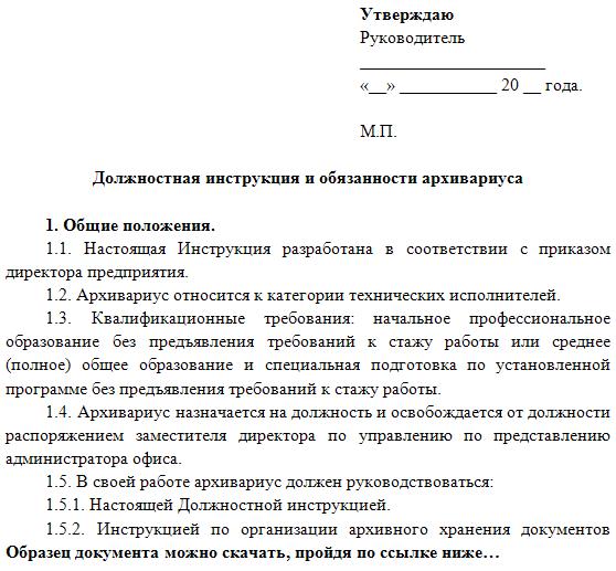Должностные обязанности и инструкция архивариуса образец скачать бесплатно