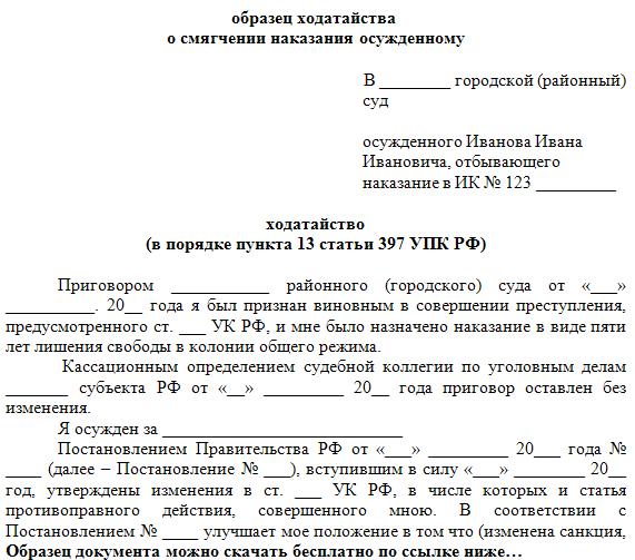 образец ходатайства о смягчении наказания за административное нарушение img-1