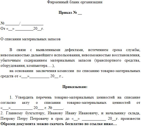 образец приказа о приеме передачи основных средств