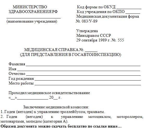 Справка в гаи для замены прав образец скачать бесплатно
