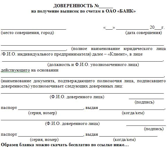 Генеральная доверенность на право подписи: что дает этот документ 845