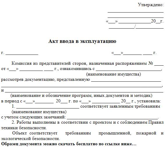 Образец приказа о вводе в эксплуатацию оборудования образец