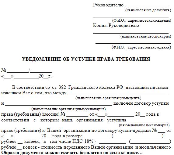 письмо об уступке права требования образец