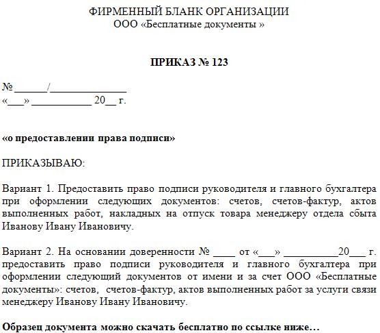 образец приказа на право подписи финансовых документов - фото 10