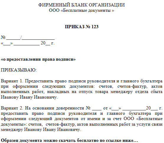 письмо право подписи образец