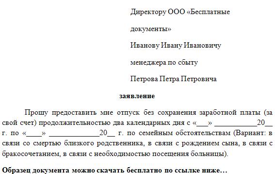 Заявление на отгул за свой счет (образец).