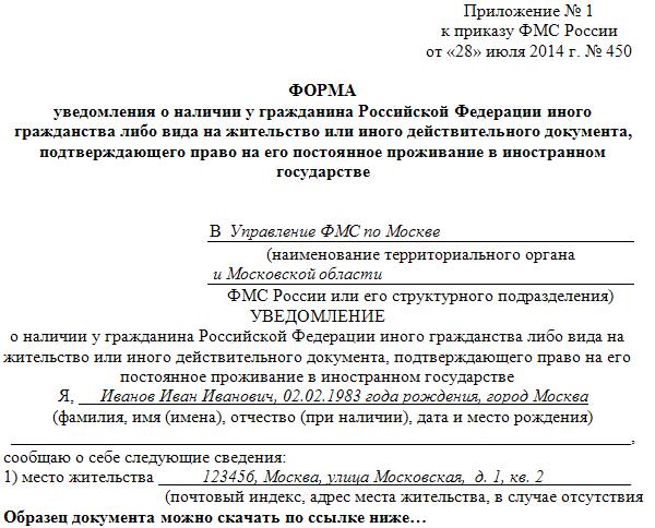 Уведомление о двойном гражданстве в России образец заполнения скачать бесплатно
