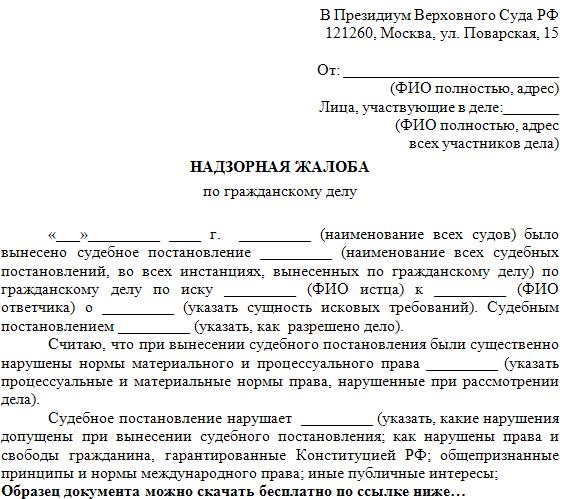 Надзорная жалоба в Верховный суд РФ по гражданскому делу образец скачать бесплатно