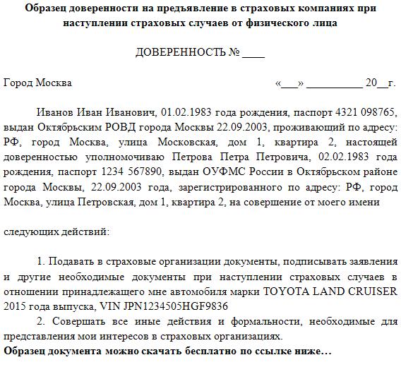 стоимость оформления договора на представление интересов собственника Матюнина Анастасия