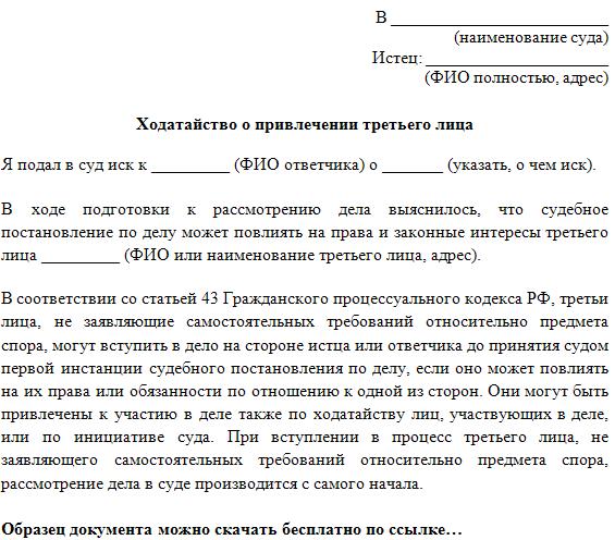 ходатайство о привлечении третьего лица в гражданском процессе образец 2015