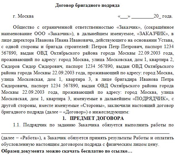 бланк договора бытового подряда образец