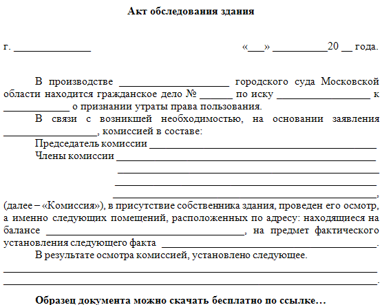 Акт Осмотра Помещения для Ремонта образец
