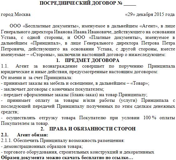 образец договор регионального представительства - фото 10