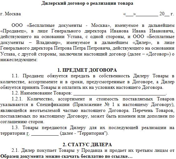 образец дилерский договор украина - фото 4
