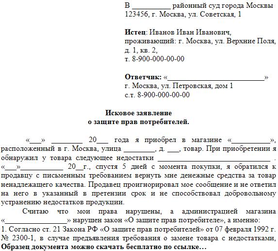 Исковое заявление в суд о нарушении прав потребителя