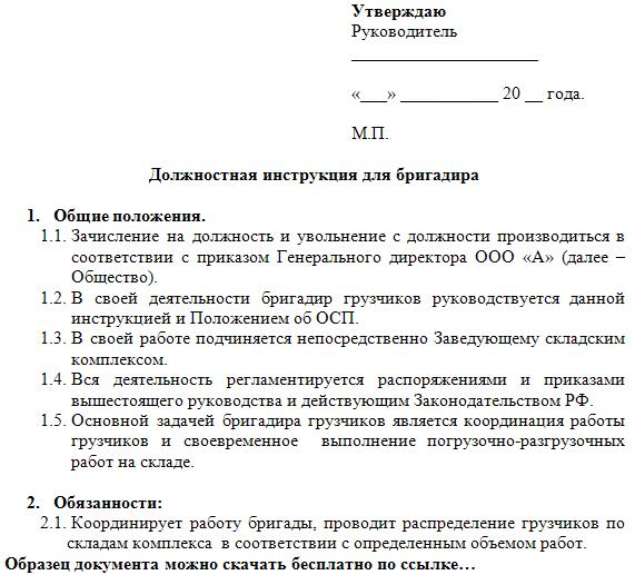 Должностная инструкция Главного Бухгалтера Бюджетного Учреждения 2015