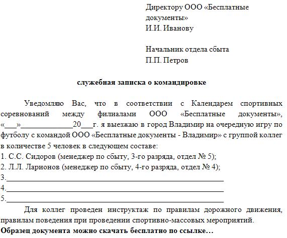 служебная записка на командировку образец 2016