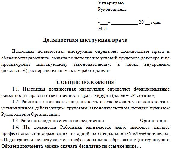 Должностная Инструкция Архивариуса Скачать - фото 9