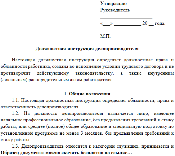Делопроизводитель должностная инструкция гарант