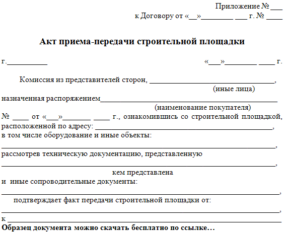 акт передачи объекта образец