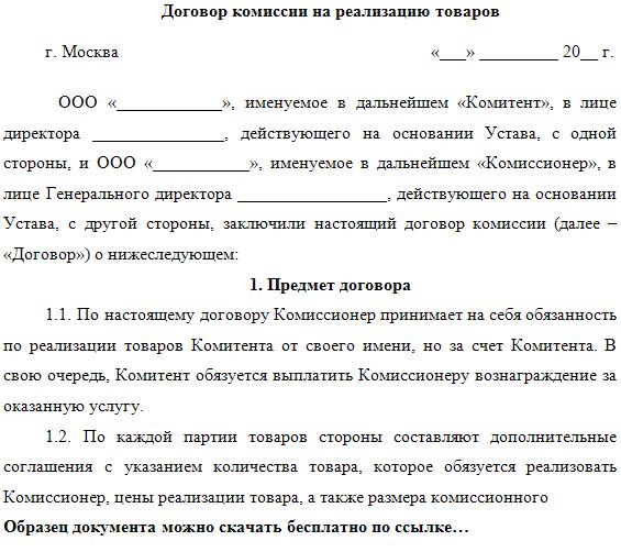 Договор комиссии на реализацию товара образец скачать бесплатно