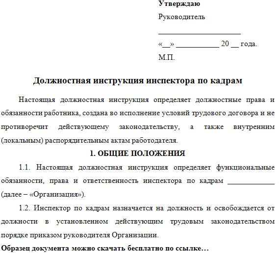 должностная инструкция инспектора по кадрам образец img-1