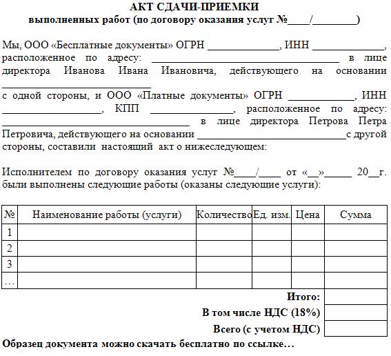 акты приемки выполненных работ образец