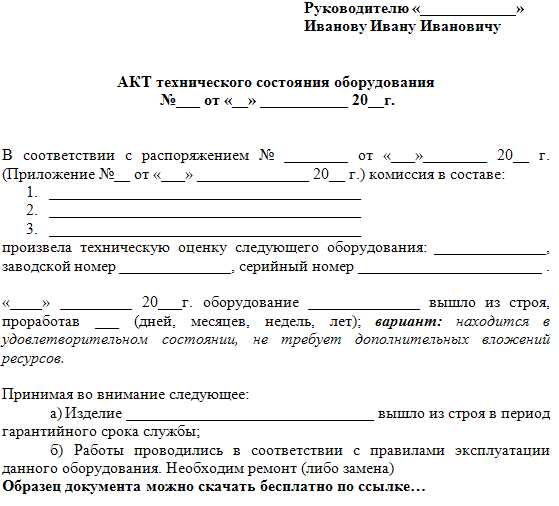 акт износа оборудования образец