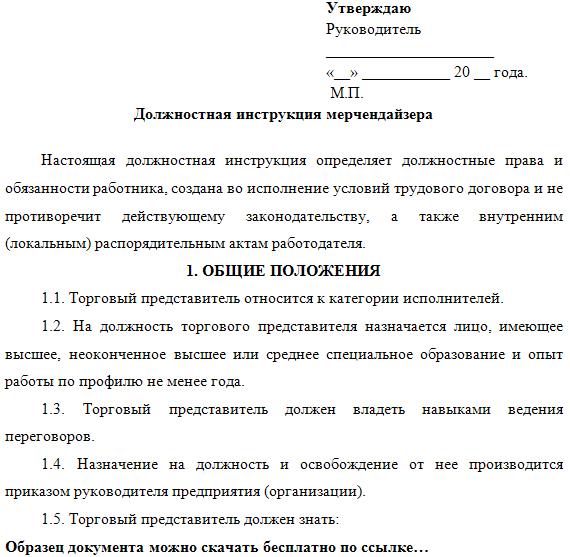 должностная инструкция директор по мерчендайзингу - фото 2