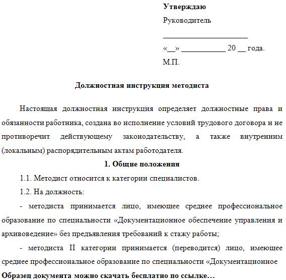 Должностная Инструкция Имиджмейкера