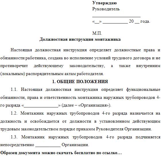 должностная инструкция монтажника в строительстве образец img-1