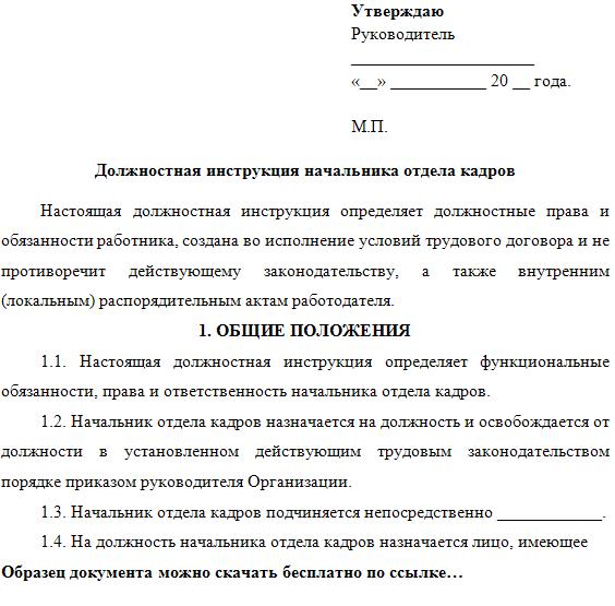 Руководитель отдела кадров должностная инструкция