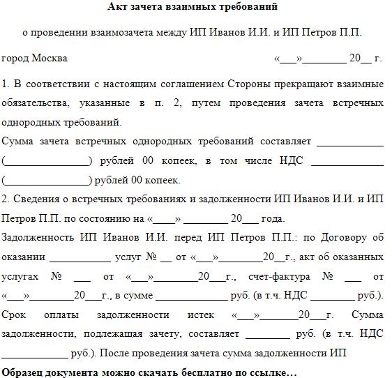 Соглашение о зачете взаимных требований образец 2016