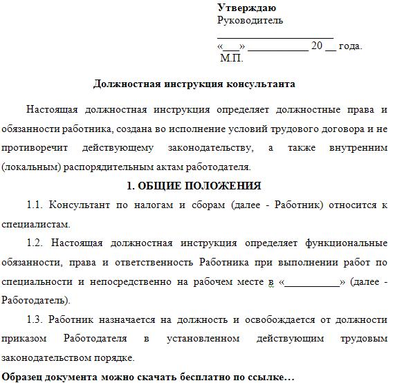 Должностная инструкция начальника пхс