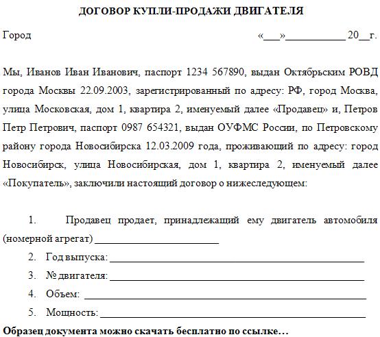 договор покупки двигателя образец img-1
