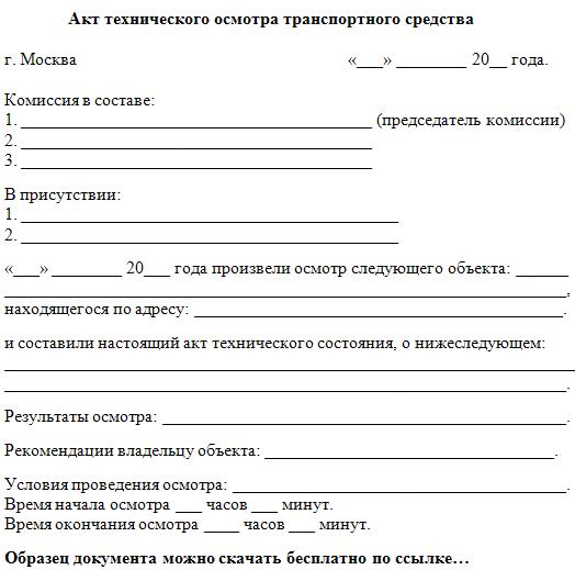 Образец Акт Технического Осмотра Транспортного Средства img-1