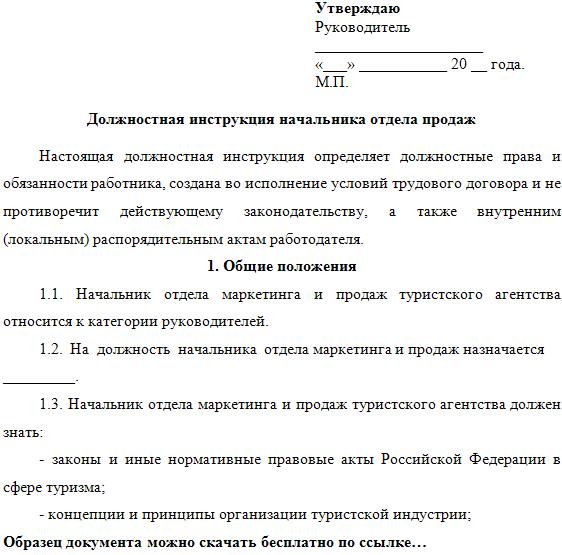 Должностная инструкция начальника отдела качества продукции