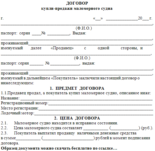 договор купли-продажи маломерного судна бланк 2016