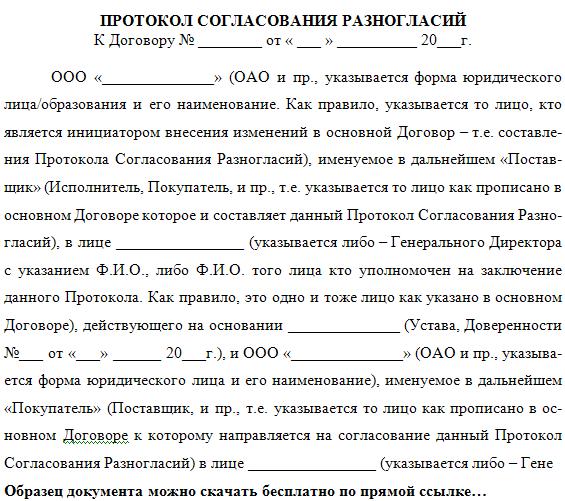 Протокол Разногласий образец скачать