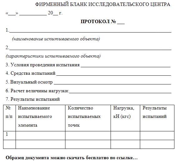 Протокол испытаний образец скачать бесплатно