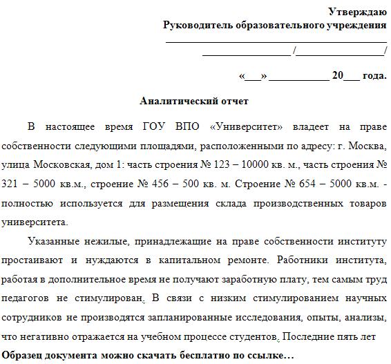 бланк аналитический отчет img-1