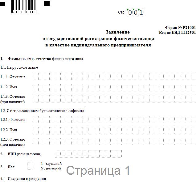 Скачать заявление форма р21001 бланк 2018 скачать